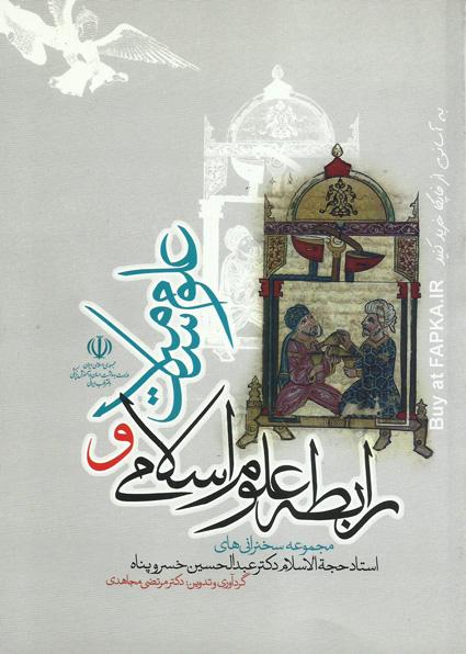کتاب رابطه علوم اسلامی با علوم سلامت
