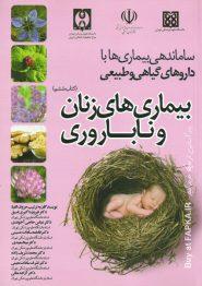 کتاب ساماندهی بیماریها با داروهای گیاهی و طبیعی 6 (بیماریهای زنان و ناباروری)