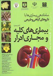 کتاب ساماندهی بیماریها با داروهای گیاهی و طبیعی 5 (بیماریهای کلیه و مجاری ادرار)