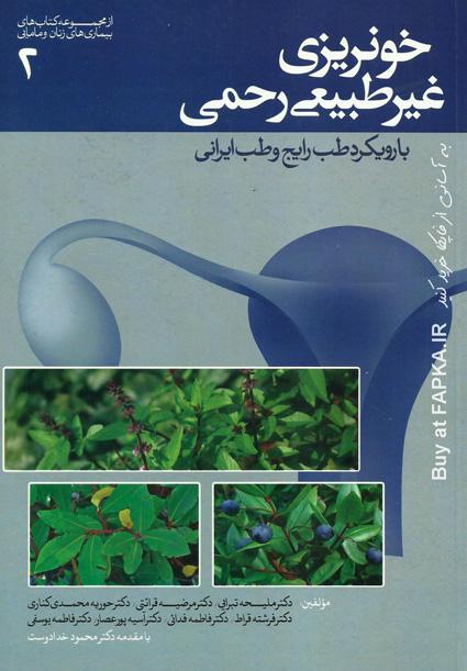 کتاب خونریزی غیرطبیعی رحمی با رویکرد طب رایج و طب ایرانی