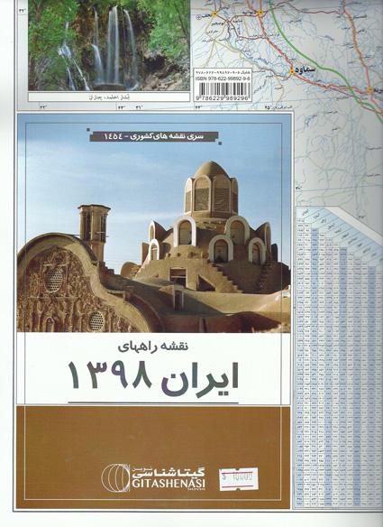 نقشه راههای ایران 1398