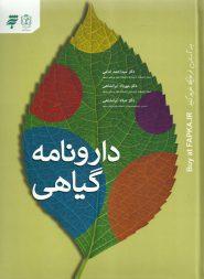 کتاب دارونامه گیاهی