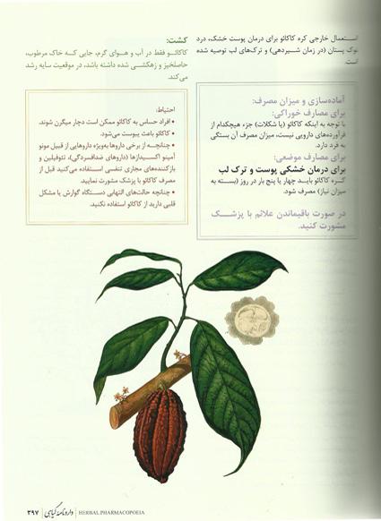 نمونه صفحات کتاب دارونامه گیاهی