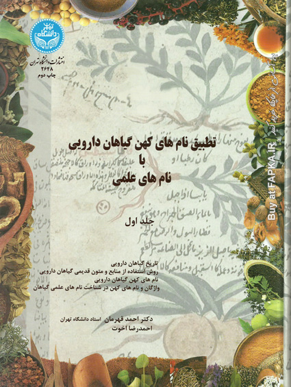 کتاب تطبیق نام های کهن گیاهان دارویی با نام های علمی (جلد اول)