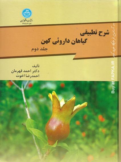 کتاب تطبیق نام های کهن گیاهان دارویی با نام های علمی (جلد دوم)