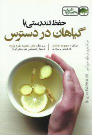 کتاب حفظ تندرستی با گیاهان در دسترس