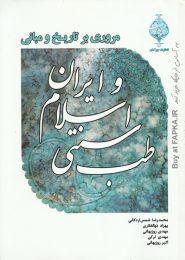 کتاب مروری بر تاریخ و مبانی طب سنتی اسلام و ایران