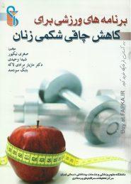 کتاب برنامه های ورزشی برای کاهش چاقی شکمی زنان