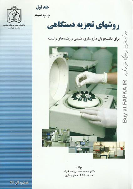 کتاب روشهای تجزیه دستگاهی