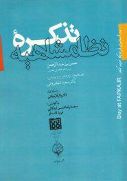 کتاب تذکره نظامشاهیه