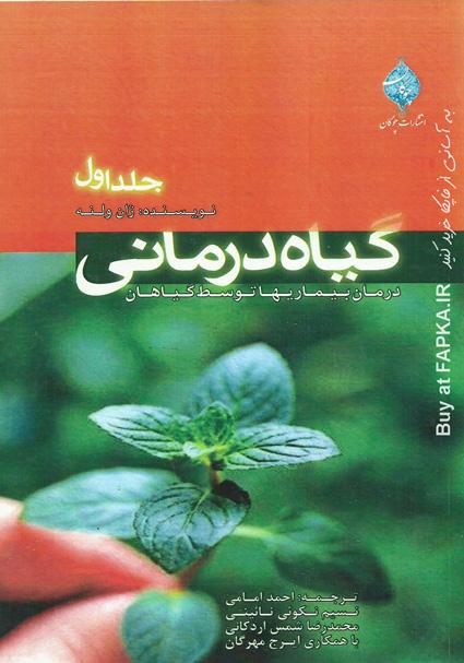 کتاب گیاه درمانی نوشته ژان ولنه