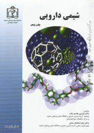 کتاب شیمی دارویی