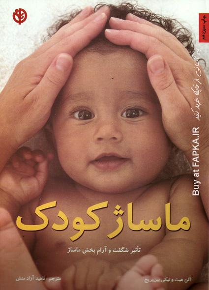 کتاب ماساژ کودک