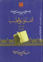 کتاب القانون فی الطب (کتاب الاول)