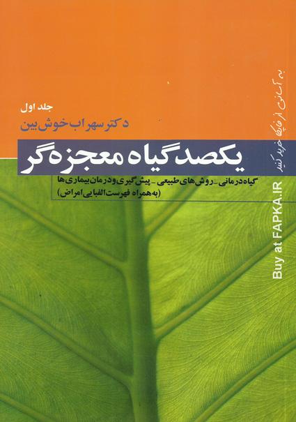 کتاب یکصد گیاه معجزه گر