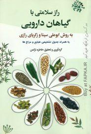 کتاب راز سلامتی با گیاهان دارویی