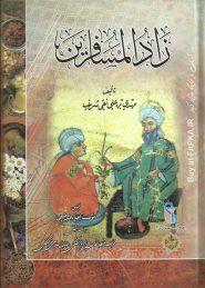 کتاب زاد المسافرین