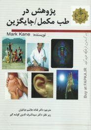 کتاب پژوهش در طب مکمل یا جایگزین