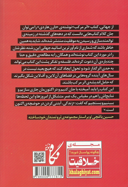 تصویر پشت جلد کتاب اثر مرکب