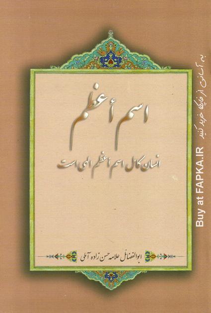 کتاب اسم اعظم