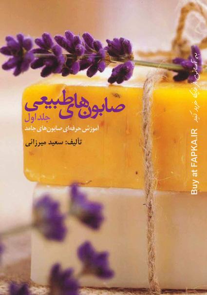 کتاب صابون های طبیعی
