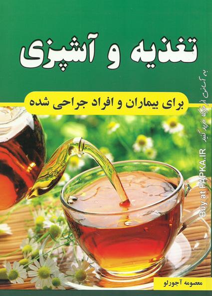 کتاب تغذیه و آشپزی برای بیماران و افراد جراحی شده