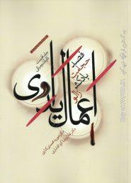 کتاب اعمال یداوی کردافشاری