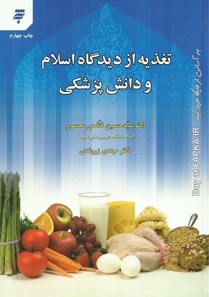 کتاب تغذیه از دیدگاه اسلام و دانش پزشکی