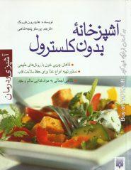 کتاب آشپزخانه بدون کلسترول