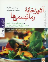 کتاب آشپزخانه رماتیسمی ها