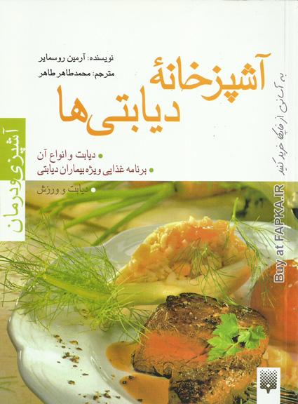 کتاب آشپزخانه دیابتی ها