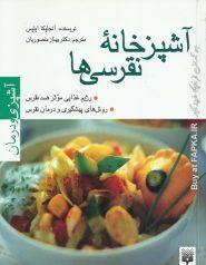 کتاب آشپزخانه نقرسی ها