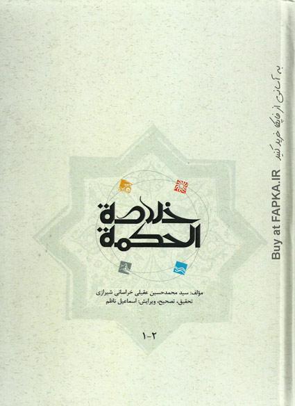 کتاب خلاصه الحکمه اثر محمدحسین عقیلی خراسانی (2 جلد در یک جلد)