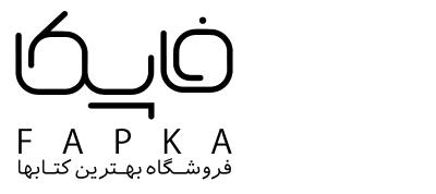فاپکا