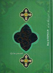 کتاب دانش نامه عطاری