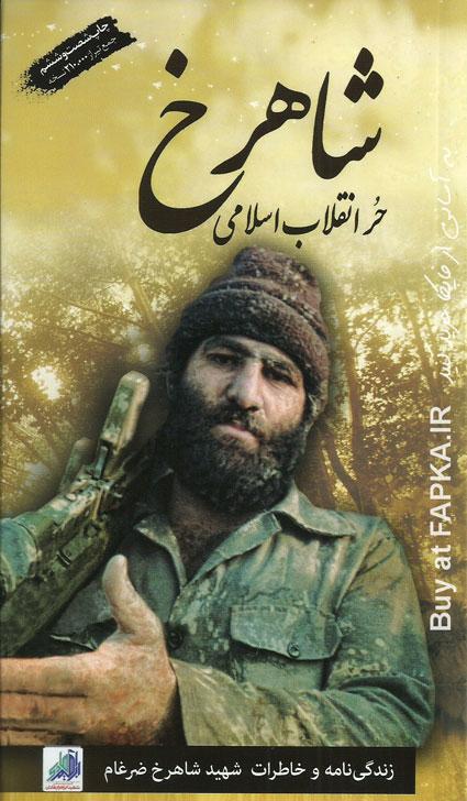 کتاب شاهرخ حر انقلاب اسلامی