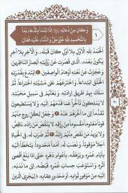 نمونه صفحه کتاب صحیفه سجادیه