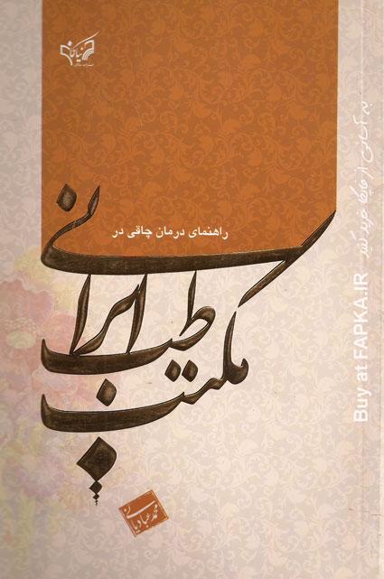 کتاب راهنمای درمان چاقی در مکتب طب ایرانی