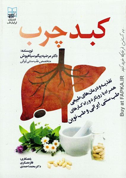 کتاب کبد چرب : تغذیه و درمان های طبیعی