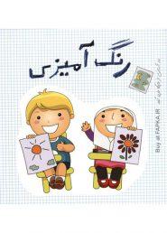 کتاب رنگ آمیزی نشر جمال