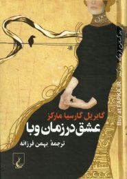 کتاب عشق در زمان وبا