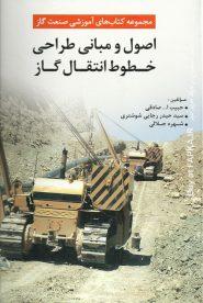 کتاب اصول و مبانی طراحی خطوط انتقال گاز