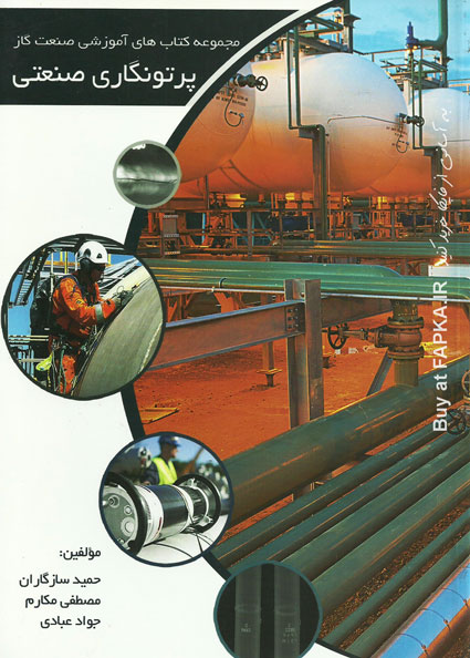 کتاب پرتونگاری صنعتی