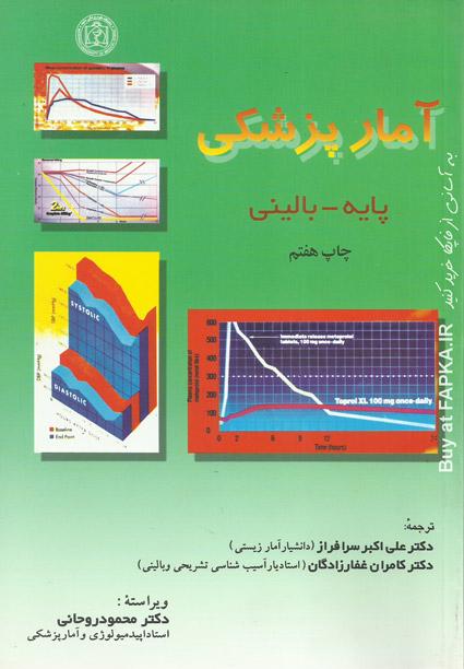 کتاب آمار پزشکی پایه و بالینی