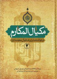 کتاب مکیال المکارم