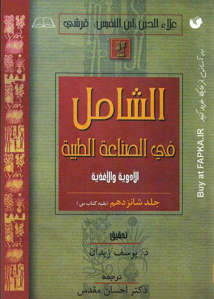 کتاب ترجمه و متن الشامل فی الصناعة الطبیة 16