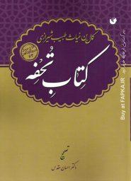 کتاب تحفه