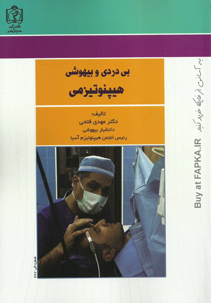 کتاب بی دردی و بیهوشی هیپنوتیزمی