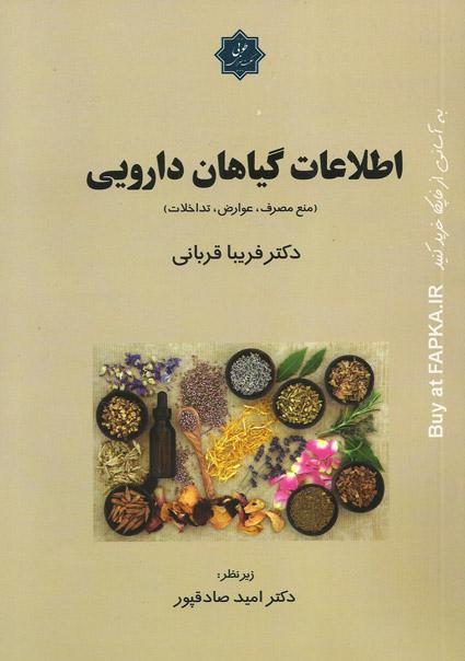 کتاب اطلاعات گیاهان دارویی