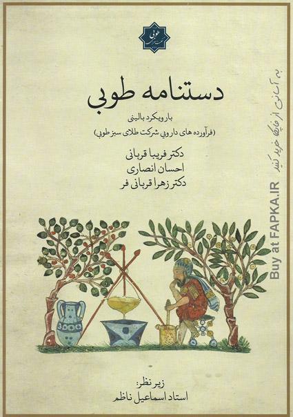 کتاب دستنامه طوبی